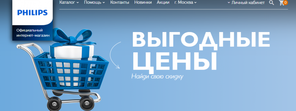 Промокод Philips.png